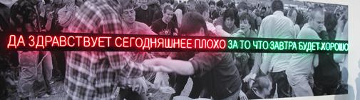 Сергей Братков. Пусть живет сегодняшнее плохо, за то, чтоб завтра было хорошо, 2010